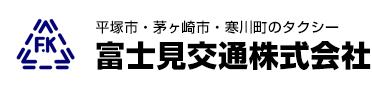 富士見交通株式会社 平塚市・茅ヶ崎市・寒川町のタクシー
